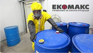 Ecomax Hazardous Waste Managent