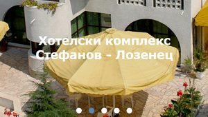Stefanov Hotels - Lozenets Hotel site with booking engine