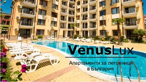 Venus Lux Development and sale of properties in Bulgarian seaside resorts
